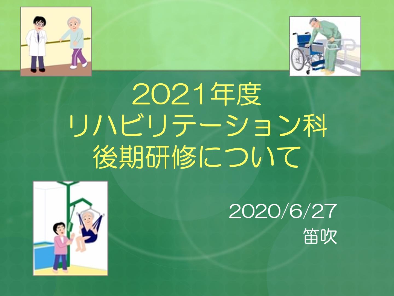 2021年度リハ科研修 笛吹 発表スライド